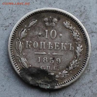 10 копеек 1859 год с монисто. - IMG_1091.JPG