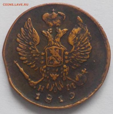деньга - 5 копеек с 1804 по 1856 - DSCN9988.JPG