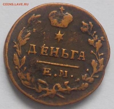 деньга - 5 копеек с 1804 по 1856 - DSCN9986.JPG