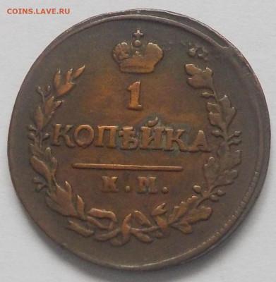 деньга - 5 копеек с 1804 по 1856 - DSCN9981.JPG