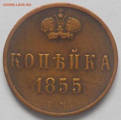 деньга - 5 копеек с 1804 по 1856 - DSCN9978.JPG