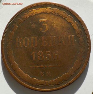 деньга - 5 копеек с 1804 по 1856 - DSCN0027.JPG