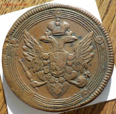 деньга - 5 копеек с 1804 по 1856 - DSCN0024.JPG