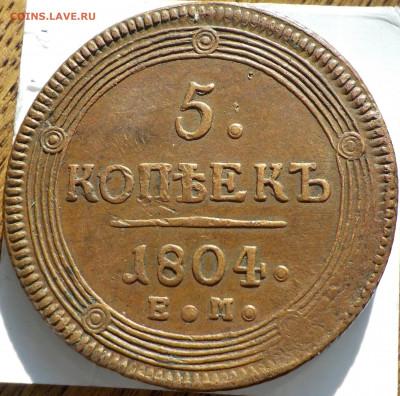 деньга - 5 копеек с 1804 по 1856 - DSCN0023.JPG