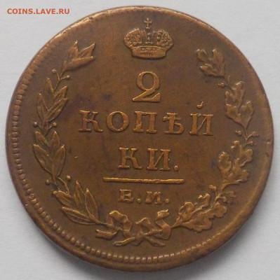 деньга - 5 копеек с 1804 по 1856 - DSCN9984.JPG
