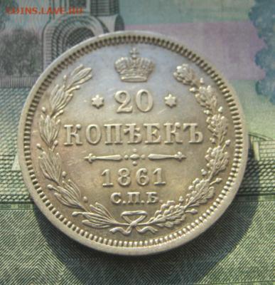 20 копеек 1861 г (кабинетная)  до 4.12.2019 22-00 мкс - р3.PNG