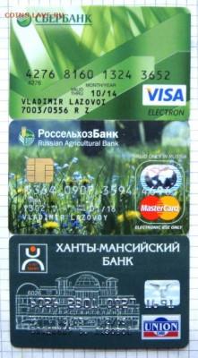 Банковские карты России - DSC01148.JPG