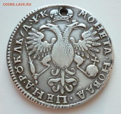Рубль 1720 - P1210515.JPG