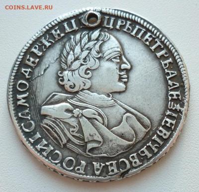 Рубль 1720 - P1210517.JPG