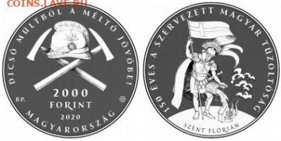 монеты с пожарной тематикой? - Венгрия 2020 4