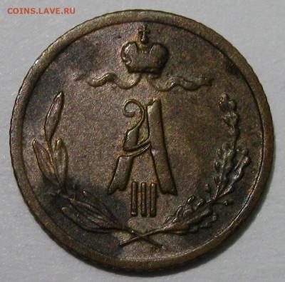 4 копейки 1886 - IMG_7340 1.JPG