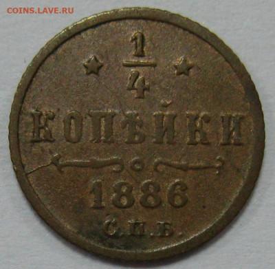 4 копейки 1886 - IMG_7336 1.JPG