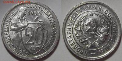 20 копеек 1933 года (без обращения) до 8 декабря - red3210003.JPG