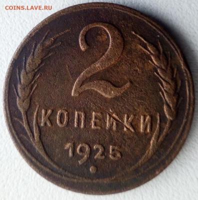 2 копейки 1925 года до 6.12.2019г. 22-00 мск - IMG_20191112_114727