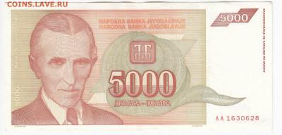 ЮГОСЛАВИЯ - 5 000 динаров 1993 г. Тесла до 09.12 в 22.00 - IMG_20191202_0019