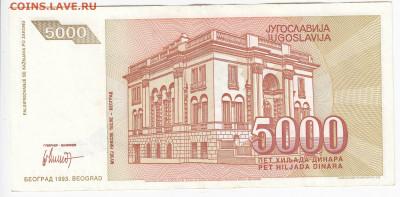 ЮГОСЛАВИЯ - 5 000 динаров 1993 г. Тесла до 09.12 в 22.00 - IMG_20191202_0015