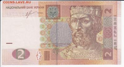 УКРАИНА - 2 гривны 2013 г. пресс до 09.12 в 22.00 - IMG_20191203_0005