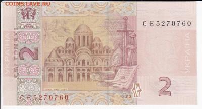 УКРАИНА - 2 гривны 2013 г. пресс до 09.12 в 22.00 - IMG_20191203_0001