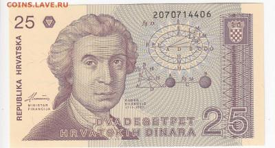 ХОРВАТИЯ - 25 динаров 1991 г. пресс до 09.12 в 22.00 - IMG_20191203_0007