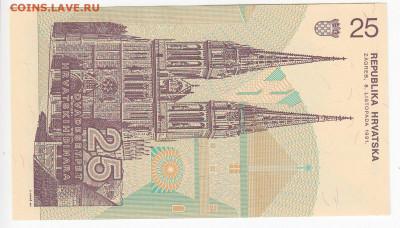 ХОРВАТИЯ - 25 динаров 1991 г. пресс до 09.12 в 22.00 - IMG_20191203_0003