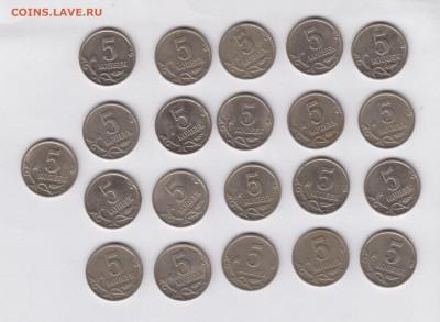 5 копеек 2000 М- 21 шт. до 10.12.19 - 001