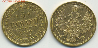 5 рублей 1850 - 5p1850