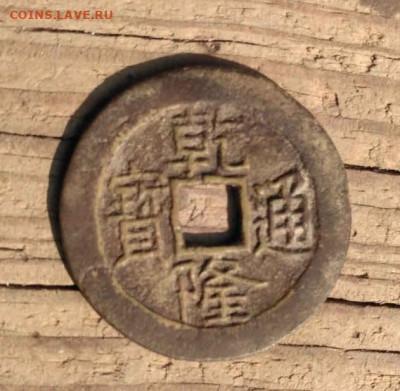 Помощь в определении китайской монеты - 1