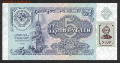 Приднестровье 5000 рублей 1994 (1991) unc 10.12.19. 22:00 мс - 2