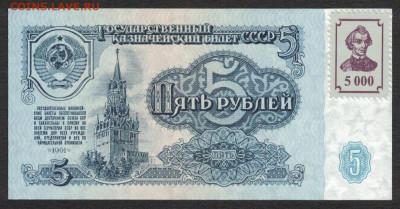 Приднестровье 5000 рублей 1994 (1961) unc 10.12.19. 22:00 мс - 2
