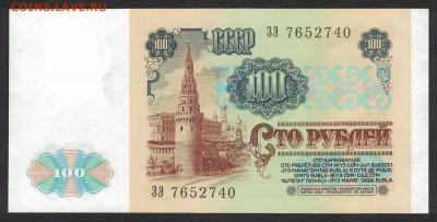 Приднестровье 100 рублей 1994 (1991) unc 10.12.19. 22:00 мск - 1