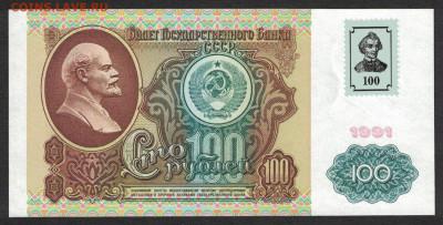 Приднестровье 100 рублей 1994 (1991) unc 10.12.19. 22:00 мск - 2
