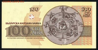 Болгария 100 лева 1991 unc 10.12.19. 22:00 мск - 1