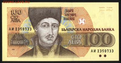 Болгария 100 лева 1991 unc 10.12.19. 22:00 мск - 2