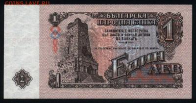 Болгария 1 лев 1962 unc 10.12.19. 22:00 мск - 1