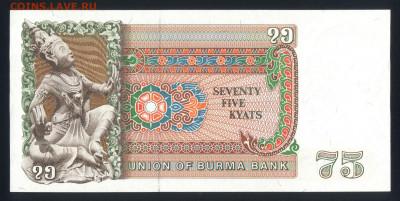 Бирма 75 кьят 1985 unc 10.12.19. 22:00 мск - 1