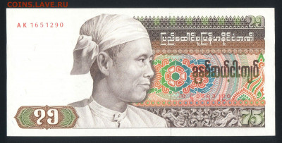 Бирма 75 кьят 1985 unc 10.12.19. 22:00 мск - 2