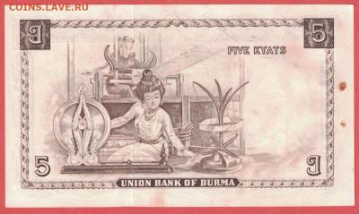 Бирма 5 кьят 1958 степлер unc 10.12.19. 22:00 мск - 1