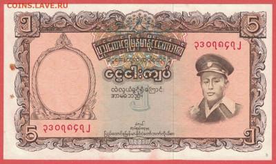 Бирма 5 кьят 1958 степлер unc 10.12.19. 22:00 мск - 2