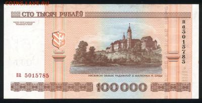Беларусь 100000 рублей 2000 (орлы) unc 10.12.19. 22:00 мск - 1