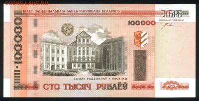 Беларусь 100000 рублей 2000 (орлы) unc 10.12.19. 22:00 мск - 2