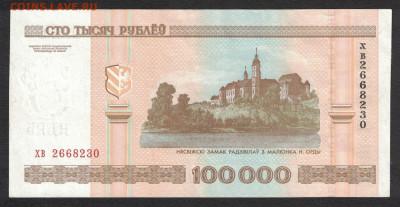 Беларусь 100000 рублей 2000 (кресты) unc 10.12.19. 22:00 мск - 1