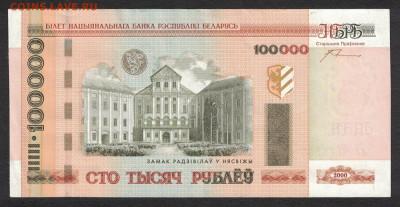 Беларусь 100000 рублей 2000 (кресты) unc 10.12.19. 22:00 мск - 2