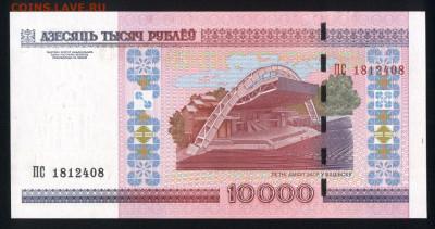 Беларусь 10000 рублей 2000 (2011) unc 10.12.19. 22:00 мск - 1