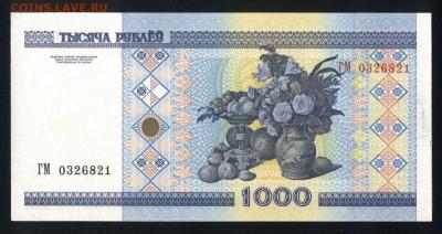 Беларусь 1000 рублей 2000 (без мод.) unc 10.12.19. 22:00 мск - 1