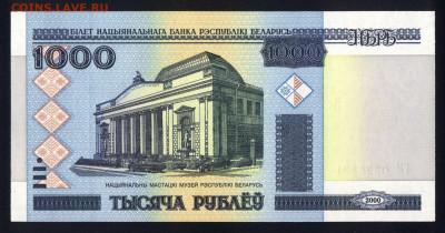Беларусь 1000 рублей 2000 (без мод.) unc 10.12.19. 22:00 мск - 2