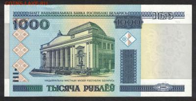 Беларусь 1000 рублей 2000 (2011) unc 10.12.19. 22:00 мск - 2
