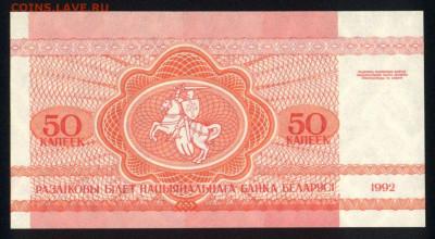 Беларусь 50 копеек 1992 unc 10.12.19. 22:00 мск - 2