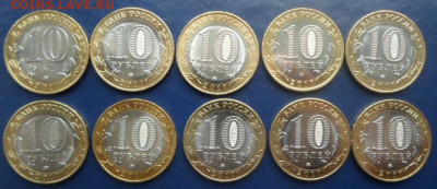 10 руб. Ульяновская обл. 10шт. до 7.12.19г. - ф23 (1)