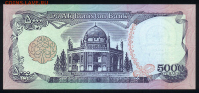 Афганистан 5000 афгани 1993 unc 10.12.19. 22:00 мск - 1