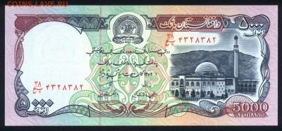 Афганистан 5000 афгани 1993 unc 10.12.19. 22:00 мск - 2